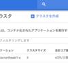 【連載】Kubernates入門・GKEデプロイと発展的利用 第6回 ~ Google Kubernetes Engineのセットアップとクラスタ作成 ~