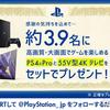 「PS4 Pro」と「55V型4Kテレビ」をセットでプレゼント!