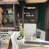 まったりした時間を「アオイビン&ブルービー」@神戸市北区