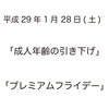 第19回 ゆるい言語活動のすゝめ(平成28年1月28日)