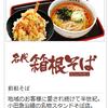 今週のお題「ひんやり飯」・・箱根そばの「冷やしたぬきそば」