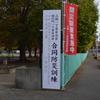 三橋一丁目・櫛引町一丁目「合同防災訓練」開催