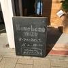 焼津市に新しく出来た《Homebace YAIZU》はみんなのタマリバ みらいのシゴトバ!!ぴったんCoサークルは独身男女のであいば!お1人様団歓迎♪