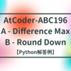 AtCoder-ABC196 A - Difference Max / B - Round Down【Python解答例】