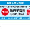 【急げ!!!】nanacoカード発行手数料が無料!!