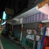 台湾旅行㉗【3泊4日】3日目 ホテルでセブンイレブンの夜ご飯