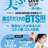 表紙違い版増刊 美ST (ビスト) 2021年 08月号 [雑誌] が入荷予約受付開始!! #BT21 #BTS #防弾少年団 #방탄소년단