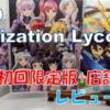 初回限定版特典に店舗特典も...!?「SAO Alicization Lycoris」:購入レビュー