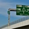 EVで圏央道ドライブどうなの? 充電器二個飛ばしで名古屋長野撮影旅1日目