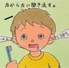 歯磨き上達への道(小学生編)①