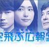 ドラマ「空飛ぶ広報室」の名言・名シーン〜ドラマ名言シリーズ〜