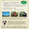 カントリープロジェクトin多伎・第4回「農と仕事づくり」