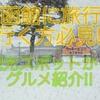 函館観光するならまずはどこに行く?トラピスチヌ修道院?赤レンガ倉庫?