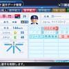 【パワプロ2018・架空選手】平竹静男(気仙沼ブルーシャークス)