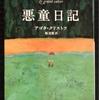 SNSの囚われ人達に読ませたい一冊、『悪童日記』