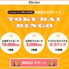 【RubyKaigi2019】プラチナスポンサーとして毎日1万円が当たる「トクバイビンゴ」を開催します!