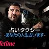 【占いタクシー -あなたの人生占います-】 観ました♪