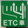 ETCの歴史 ~なぜ日本の高速道路は高いのか~