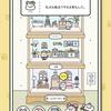 【ハムスタータウン】最新情報で攻略して遊びまくろう!【iOS・Android・リリース・攻略・リセマラ】新作スマホゲームが配信開始!