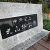 丸山塚公園/東京都中野区