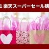 【楽天スーパーセール】買いまわり「後半6~10店舗」