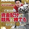 2012.11 vol.198 競馬王 資金配分で競馬は勝てる !! /綴じ込み付録『競馬収支ノート』