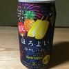 夏季限定新発売 サントリーチューハイ「ほろよい〈冷やしパイン〉」は缶のデザインが最高