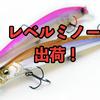 【レイドジャパン】マグネット式重心移動機構を搭載したミノー「レベルミノー」出荷!