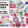 企画 サブテーマ ホワイトデー コーヨー 3月13日号