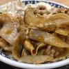 豚生姜丼特盛を紅生姜たっぷりでいただくと生姜マシマシ気分でかなりいい!!吉野家定番メニューのおススメの食い方だよ!!