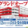 横浜市泉区 パチンコ店一番館 横浜泉店 5月12日入場抽選券配布開始です。