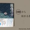 100円から始まる悲劇/「銀色の青」笑い飯 哲夫