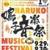 今週末は鳴子音楽祭に出演してきます!!