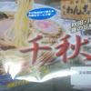 千秋麺(せんしゅうめん)