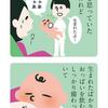 子育て漫画2「赤ちゃんって」