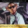 【GTA5】GTAオンライン ビジネスウィーク【グラセフ】