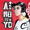 AI「Music Is My Life」
