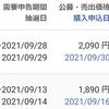 岡三証券でジィ・シィ企画のIPOに当選しました