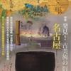目の眼 2017年07月号 No.490 発見! 古美術の街 名古屋