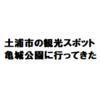 茨城県土浦市の観光スポット「亀城公園」に行ってきました。