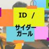 【指板図つきコード】ID / サイダーガール【弾き語り】
