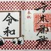 東京 押上の高木神社と飛木稲荷神社にお参りしました〜♪(東京都墨田区)2019/6/2