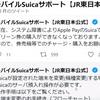 JR東日本のモバイルスイカチャージできない障害発生「Suica(スイカ)」東急電鉄PASMO