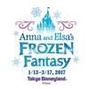 アナとエルサのフローズン・ファンタジー!見どころを紹介