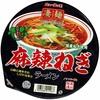 カップ麺120杯目 ニュータッチ『凄麺 麻辣ねぎラーメン』