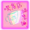 レトロ喫茶総集編とアイキャッチ画像を作ってみようの回。
