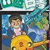 ぶくおふ交換会vol.1 2010年04月24日