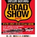 【無料イベント】Taylor Guitar Road Show 島村楽器梅田ロフト店会場2月11日(日)に開催いたします!!