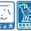 介助犬ユキちゃん