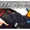 メイプルフリーマーケット&ミンナ・デ・マルシェ 5月11日(土)12日(日)開催!